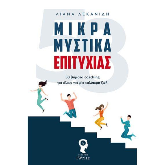 mikra-mystika-cover